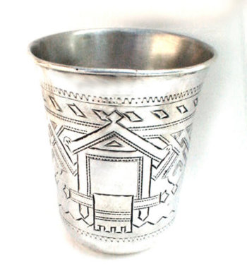 Russian Silver Bar Mitzvah Kiddush Cup