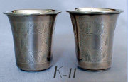 Pair of Small Silver Beakers 1.75 with Star of David
