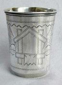 Russian Silver Beaker Style Bar Mitzvah Kiddush Cup
