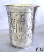Russian Silver Kiddush Beaker with Architectural Scene